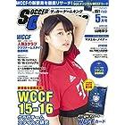 サッカーゲームキング 2016年 05 月号 [雑誌]