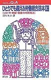 ひとりでも闘える労働組合読本―リストラ・解雇・倒産の対抗戦法 (プロブレムQ&A)