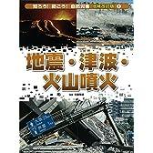 増補改訂版 地震・津波・火山噴火 (増補改訂版 知ろう!防ごう!自然災害1)
