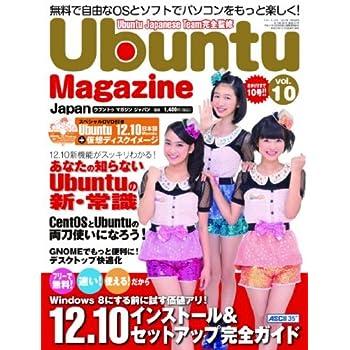 Ubuntu Magazine Japan (ウブントゥマガジンジャパン) Vol.10 2013年 01月号 [雑誌]