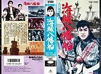 海賊八幡船 [VHS]