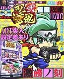忍魂弐~烈火の章~疾風攻略DVD (GW MOOK 54)