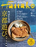 Hanako (ハナコ) 2013年 9/26号 [雑誌]