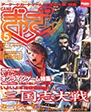 GAME ぎゃざ (ゲームギャザ) 2005年 05月号