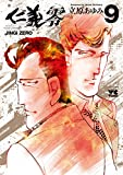 仁義零 9 (ヤングチャンピオンコミックス)
