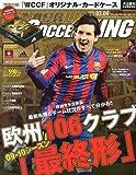 WORLD SOCCER KING ( ワールドサッカーキング ) 2010年 3/4号 [雑誌]