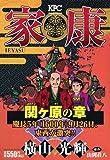 家康 11(関ケ原の章) (プラチナコミックス)
