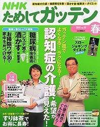 NHK ためしてガッテン 2011年 05月号 [雑誌]