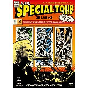 東名阪SPECIAL TOUR 2006 愛と裏切りのライブ。 [DVD]