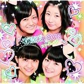 有頂天LOVE(初回生産限定盤B)