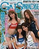ギャルズ・パラダイス 2008 トップレースクイーン編 (2008) (SAN-EI MOOK)