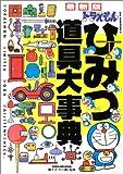 最新版 ドラえもんひみつ道具大事典 (ビッグ・コロタン)