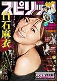 週刊ビッグコミックスピリッツ 2016年4・5合併号 [雑誌]