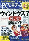日経PCビギナーズ 2010年2月号