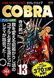 COBRA 13 タイム・ドライブ (MFR(MFコミックス廉価版シリーズ))