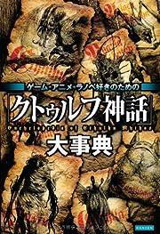 ゲーム・アニメ・ラノベ好きのための「クトゥルフ神話」大事典