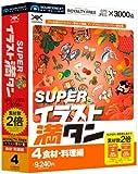 SUPERイラスト満タン 04 食材・料理編