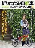 折りたたみ自転車&スモールバイクLife3