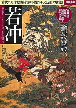 若冲 ~名宝プライスコレクションと花鳥風月 (別冊宝島 2392)