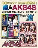 2011年度版 嵐カレンダー 大型A2 全13ページ