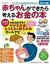 赤ちゃんができたら考えるお金の本 2011年版 (ベネッセ・ムック たまひよブックス)