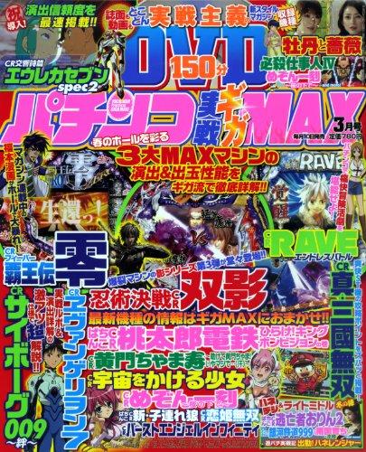 パチンコ実戦ギガMAX (マックス) 2012年 03月号 [雑誌]