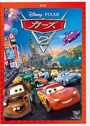 カーズ2 [DVD]