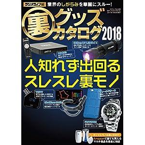 裏グッズカタログ2018 三才ムック vol.965 [Kindle版]