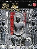 聚美 vol.16(2015 SUM 特集:白鳳時代の美術