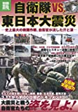 自衛隊vs.東日本大震災 (別冊宝島) (別冊宝島 1780 ノンフィクション)