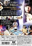 Image de 天和飛翔伝 神業の指を持つ女 [DVD]
