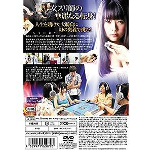 天和飛翔伝 神業の指を持つ女 [DVD]