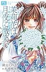 茉莉花は月夜に微笑む―新・舞姫恋風伝 (フラワーコミックスルルルnovels)