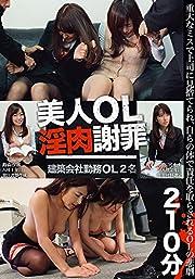 美人OL淫肉謝罪 [DVD]