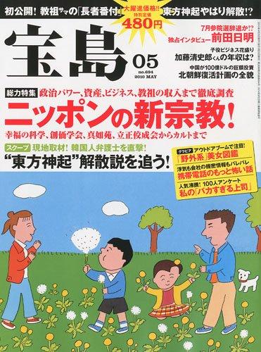 宝島 2010年 05月号 [雑誌]