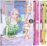 おくさん コミック 1-4巻 セット (ヤングキングコミックス)