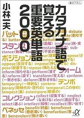 カタカナ語で覚える重要英単語2000 (講談社+α文庫)