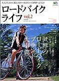 ロードバイクライフ―大人のためのRoad Bike Follow up Magazine (vol.2) (エイムック (1226))