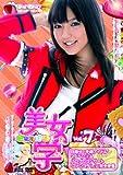 美女学Vol.7 [DVD]