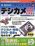 Z式マスターウィンドウズxp—デジカメ・テレビ・DVD・ビデオ編 (アスキームック)