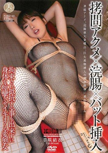 拷問アクメ×浣腸×バット挿入 中嶋興業 [DVD]