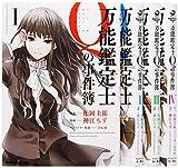 万能鑑定士Qの事件簿 コミック 1-8巻セット (カドカワコミックス・エース)