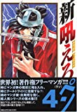 新吼えろペン 4 (サンデーGXコミックス)