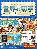 世界の切手コレクション 2014年 9/24 号 [分冊百科]