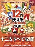 12年使える年賀状素材集 2011 (LOCUS MOOK)