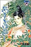 あさきゆめみし—源氏物語 (8) (講談社コミックスミミ (059巻))