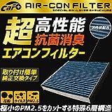 エアコンフィルター 超高性能タイプ ヴィッツ KSP90 SCP90 NCP91 NCP95