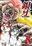 銀牙~THE LAST WARS~ ( 8) (ニチブンコミックス)