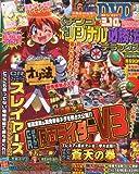 パチンコオリジナル必勝法デラックス 2013年 12月号 [雑誌]