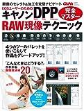 学研カメラムック キヤノンDPP RAW現像テクニック完全マスター